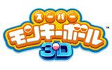 スーパーモンキーボール 3Dの画像