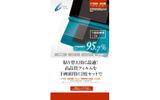 サイバーガジェット、3DS向け周辺機器を発表の画像