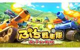ぷち戦車隊 ~オンライン戦線~の画像