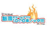 フジテレビ 怒涛のゲームアプリ1000本ノック!!!の画像