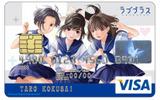 買い物もカノジョと一緒、「ラブプラスVISAカード」会員募集開始の画像