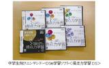 『得点力学習DS』シリーズが100万本突破の画像