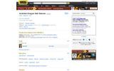 『ドラゴンボール』また実写映画化!? 紀里谷和明は否定ツイート   「IMDb」の「ドラゴンボール・リブート(仮)」情報ページの画像
