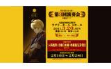 オーケストラで『FFT』の楽曲を奏でる ― 「星の調べ」によるコンサートが大阪で開催の画像