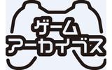 ゲームアーカイブス ロゴの画像