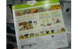 ニンテンドー3DS、秋葉原では8時30分より販売開始の画像