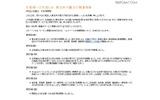 震災発生後からのサービス再開状況経過を伝えるアマゾンのページ 震災発生後からのサービス再開状況経過を伝えるアマゾンのページの画像
