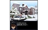 名探偵コナン 脱出!白銀の館の画像