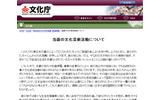 文化芸術活動の「自粛」に文化庁長官がメッセージの画像