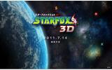 N64の名作が3DSに『STARFOX64 3D』発売日決定の画像