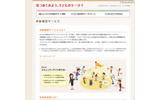 モバゲーがKDDI「年齢確認サービス」を導入、青少年保護施策を強化 KDDI「年齢確認サービス」の画像