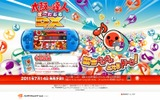 『太鼓の達人ぽ~たぶるDX』この夏PSPに登場の画像
