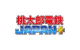 桃太郎電鉄JAPAN+の画像