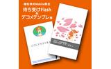 植松伸夫氏のレコードレーベル、モバイルサイトをオープンの画像