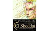いいんじゃないかな?『エルシャダイ』関連書籍が3冊同時発売の画像