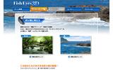 『Fish Eyes 3D』渓流と磯で釣れる魚などが公開の画像