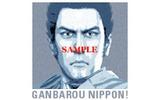 『龍が如く OF THE END』、「がんばろう、日本!」デジタルコンテンツ第2弾配信開始の画像