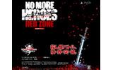 『NO MORE HEROES RED ZONE Editon』この夏発売 ― 初回特典は「シルヴィア様の18禁パック」の画像