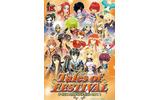 「テイルズ オブ フェスティバル2011」全国37か所で「ライブビューイング」を実施の画像