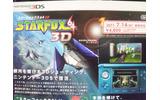 『STARFOX64 3D』ダウンロード対戦に対応、Wi-Fi対戦はナシの画像