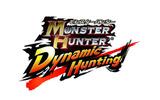 モンスターハンター Dynamic Huntingの画像