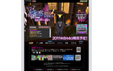 カプコン、新作3DSソフト『謎惑館 ~音の間に間に~』発売日決定 ― 謎惑ラジオもスタートの画像