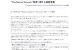 PlayStation Network、予定通り本日復旧	の画像