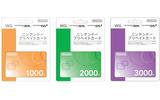 インコム・ジャパン、7種類のニンテンドープリペイドカードを本日より販売開始の画像