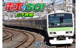 電車でGO!山手線編の画像