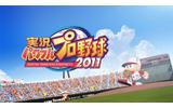 実況パワフルプロ野球2011の画像
