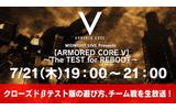 『ARMORED CORE V』クローズドβテストの内容をUstreamで生放送配信 の画像