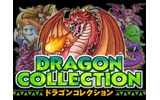 ドラゴンコレクションの画像