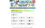 韓国で人気のポケモンキャラは? 公式サイトで投票実施 の画像