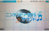 ニンテンドー3DSサウンドの画像
