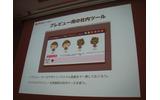 【CEDEC2011レポート】毎日追加!毎週更新!「アメーバピグの作り方」の画像
