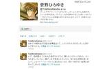 菅野ひろゆきさんTwitterの画像