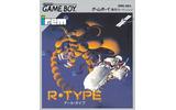 ゲームボーイ『R-TYPE』も遊べますの画像