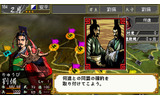 中原の覇者 -三国将星伝-の画像