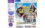 「高知県ソーシャルゲーム企画コンテスト」サイト(画像)の画像