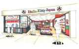 「Hello Kitty Japan お台場店」の画像