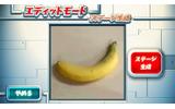 バナナの写真を使ってステージエディットの画像
