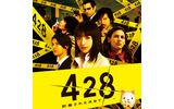 『428』このロゴが目印の画像
