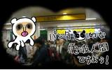 上野駅でパンダ的電波人間を発見!?の画像