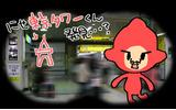 浜松町で見つけたニセ東京タワーくん。電波キャッチだぜ!の画像