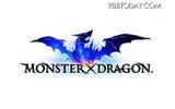 モンスタードラゴンの画像