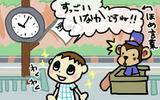 これぞ村!ニッポンのための『どうぶつの森』じゃありませんか!?の画像