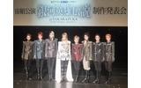 あのスペースオペラが宝塚の華麗な舞台に 「銀河英雄伝説@TAKARAZUKA」制作発表会開催の画像