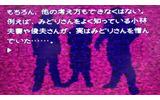 【女子もゲーム三昧】25回目 夏のホラーゲーム特集!『かまいたちの夜』でひんやりの画像