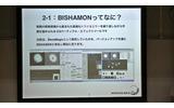 国内唯一のゲームエフェクトツール「BISHAMON」の画像