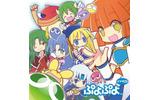 初代『ぷよぷよ』キャラオンリーで展開、ドラマCD「ぷよぷよ」発売決定の画像